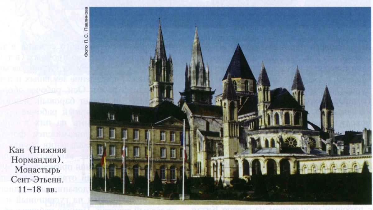 Кан (Caen), город на северо-западе Франции, центр региона Нижняя Нормандия