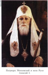 АЛЕКСИЙ I